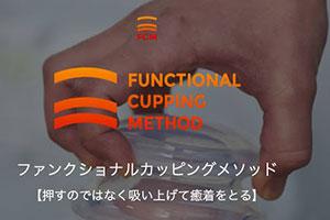 FCM(筋膜リリース)
